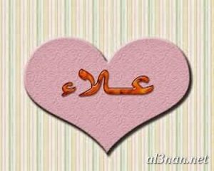 صور-اسم-علاء-خلفيات-اسم-علاء-رمزيات-اسم-علاء_00408-300x240 صور اسم علاء ، خلفيات اسم علاء ، رمزيات اسم علاء