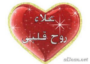صور-اسم-علاء-خلفيات-اسم-علاء-رمزيات-اسم-علاء_00409-300x215 صور اسم علاء ، خلفيات اسم علاء ، رمزيات اسم علاء