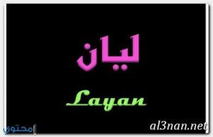 صور-اسم-ليان-خلفيات-اسم-ليان-رمزيات-اسم-ليان_00497-300x194 صور اسم ليان ، خلفيات اسم ليان ، رمزيات اسم ليان