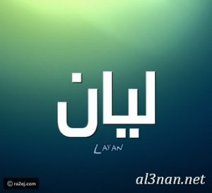 صور-اسم-ليان-خلفيات-اسم-ليان-رمزيات-اسم-ليان_00506-300x273 صور اسم ليان ، خلفيات اسم ليان ، رمزيات اسم ليان