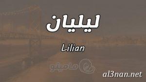 صور-اسم-ليليان-خلفيات-اسم-ليليان-رمزيات-اسم-ليليان_00534-300x169 صور اسم ليليان ، خلفيات اسم ليليان ، رمزيات اسم ليليان
