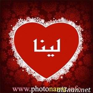 صور-اسم-لينا-خلفيات-اسم-لينا-رمزيات-اسم-لينا_00192 صور اسم لينا ، خلفيات اسم لينا ، رمزيات اسم لينا
