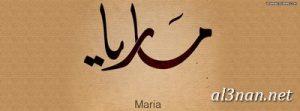 صور-اسم-ماريا-خلفيات-اسم-ماريا-رمزيات-اسم-ماريا_00547-300x111 صور اسم ماريا ، خلفيات اسم ماريا ،رمزيات اسم ماريا