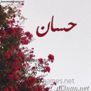 صور-اسم-حسان-خلفيات-اسم-حسان-رمزيات-اسم-حسان_00095 صور اسم حسان ، خلفيات اسم حسان ، رمزيات اسم حسان