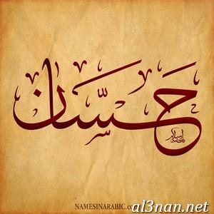 صور-اسم-حسان-خلفيات-اسم-حسان-رمزيات-اسم-حسان_00096 صور اسم حسان ، خلفيات اسم حسان ، رمزيات اسم حسان