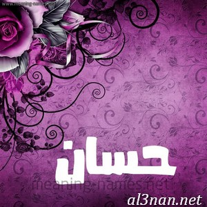 صور-اسم-حسان-خلفيات-اسم-حسان-رمزيات-اسم-حسان_00097 صور اسم حسان ، خلفيات اسم حسان ، رمزيات اسم حسان