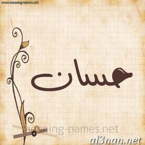 صور-اسم-حسان-خلفيات-اسم-حسان-رمزيات-اسم-حسان_00098 صور اسم حسان ، خلفيات اسم حسان ، رمزيات اسم حسان