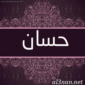 صور-اسم-حسان-خلفيات-اسم-حسان-رمزيات-اسم-حسان_00100 صور اسم حسان ، خلفيات اسم حسان ، رمزيات اسم حسان