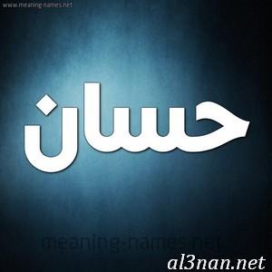 صور-اسم-حسان-خلفيات-اسم-حسان-رمزيات-اسم-حسان_00102 صور اسم حسان ، خلفيات اسم حسان ، رمزيات اسم حسان