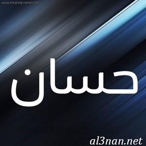 صور-اسم-حسان-خلفيات-اسم-حسان-رمزيات-اسم-حسان_00110 صور اسم حسان ، خلفيات اسم حسان ، رمزيات اسم حسان
