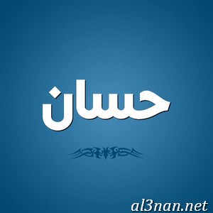 صور-اسم-حسان-خلفيات-اسم-حسان-رمزيات-اسم-حسان_00111 صور اسم حسان ، خلفيات اسم حسان ، رمزيات اسم حسان