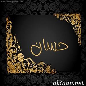 صور-اسم-حسان-خلفيات-اسم-حسان-رمزيات-اسم-حسان_00112 صور اسم حسان ، خلفيات اسم حسان ، رمزيات اسم حسان