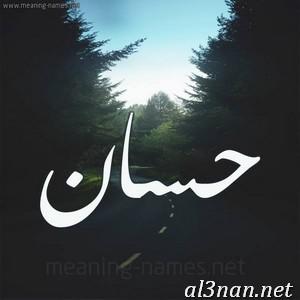 صور-اسم-حسان-خلفيات-اسم-حسان-رمزيات-اسم-حسان_00113 صور اسم حسان ، خلفيات اسم حسان ، رمزيات اسم حسان