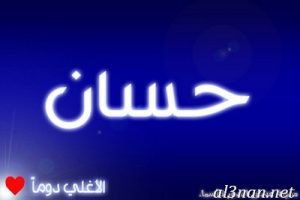 صور-اسم-حسان-خلفيات-اسم-حسان-رمزيات-اسم-حسان_00114-300x200 صور اسم حسان ، خلفيات اسم حسان ، رمزيات اسم حسان