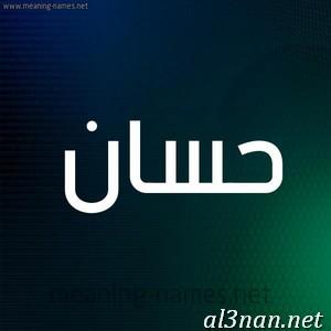 صور-اسم-حسان-خلفيات-اسم-حسان-رمزيات-اسم-حسان_00115 صور اسم حسان ، خلفيات اسم حسان ، رمزيات اسم حسان