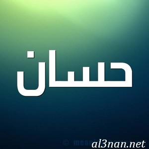 صور-اسم-حسان-خلفيات-اسم-حسان-رمزيات-اسم-حسان_00116 صور اسم حسان ، خلفيات اسم حسان ، رمزيات اسم حسان