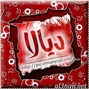 صور-اسم-ديالا-خلفيات-اسم-ديالا-رمزيات-اسم-ديالا_00142 صور اسم ديالا ، خلفيات اسم ديالا ، رمزيات اسم ديالا