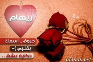 صور-اسم-ريهام-خلفيات-اسم-ريهام-رمزيات-اسم-ريهام_00211-300x200 صور اسم ريهام ، خلفيات اسم ريهام ، رمزيات اسم ريهام