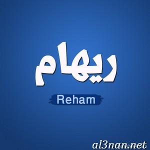 صور-اسم-ريهام-خلفيات-اسم-ريهام-رمزيات-اسم-ريهام_00213 صور اسم ريهام ، خلفيات اسم ريهام ، رمزيات اسم ريهام