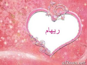 صور-اسم-ريهام-خلفيات-اسم-ريهام-رمزيات-اسم-ريهام_00214-300x225 صور اسم ريهام ، خلفيات اسم ريهام ، رمزيات اسم ريهام