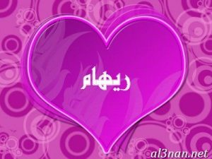 صور-اسم-ريهام-خلفيات-اسم-ريهام-رمزيات-اسم-ريهام_00216-300x225 صور اسم ريهام ، خلفيات اسم ريهام ، رمزيات اسم ريهام