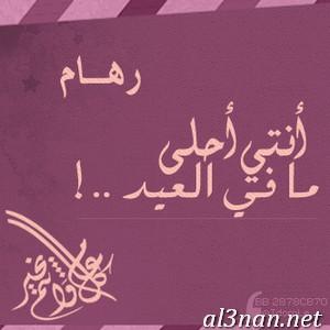 صور-اسم-ريهام-خلفيات-اسم-ريهام-رمزيات-اسم-ريهام_00217 صور اسم ريهام ، خلفيات اسم ريهام ، رمزيات اسم ريهام
