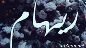 صور-اسم-ريهام-خلفيات-اسم-ريهام-رمزيات-اسم-ريهام_00220-300x168 صور اسم ريهام ، خلفيات اسم ريهام ، رمزيات اسم ريهام