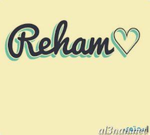 صور-اسم-ريهام-خلفيات-اسم-ريهام-رمزيات-اسم-ريهام_00221-300x269 صور اسم ريهام ، خلفيات اسم ريهام ، رمزيات اسم ريهام