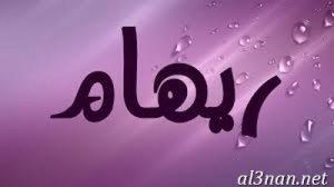 صور-اسم-ريهام-خلفيات-اسم-ريهام-رمزيات-اسم-ريهام_00222-300x168 صور اسم ريهام ، خلفيات اسم ريهام ، رمزيات اسم ريهام