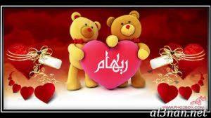 صور-اسم-ريهام-خلفيات-اسم-ريهام-رمزيات-اسم-ريهام_00223-300x168 صور اسم ريهام ، خلفيات اسم ريهام ، رمزيات اسم ريهام