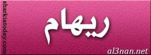 صور-اسم-ريهام-خلفيات-اسم-ريهام-رمزيات-اسم-ريهام_00224-300x110 صور اسم ريهام ، خلفيات اسم ريهام ، رمزيات اسم ريهام