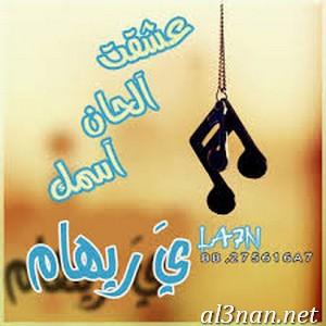 صور-اسم-ريهام-خلفيات-اسم-ريهام-رمزيات-اسم-ريهام_00225 صور اسم ريهام ، خلفيات اسم ريهام ، رمزيات اسم ريهام