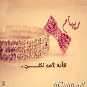 صور-اسم-ريهام-خلفيات-اسم-ريهام-رمزيات-اسم-ريهام_00226 صور اسم ريهام ، خلفيات اسم ريهام ، رمزيات اسم ريهام