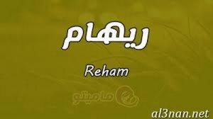 صور-اسم-ريهام-خلفيات-اسم-ريهام-رمزيات-اسم-ريهام_00229-300x168 صور اسم ريهام ، خلفيات اسم ريهام ، رمزيات اسم ريهام