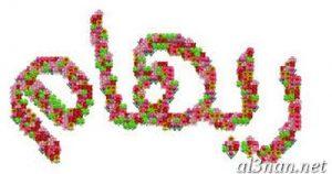 صور-اسم-ريهام-خلفيات-اسم-ريهام-رمزيات-اسم-ريهام_00230-300x158 صور اسم ريهام ، خلفيات اسم ريهام ، رمزيات اسم ريهام