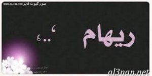 صور-اسم-ريهام-خلفيات-اسم-ريهام-رمزيات-اسم-ريهام_00231-300x151 صور اسم ريهام ، خلفيات اسم ريهام ، رمزيات اسم ريهام