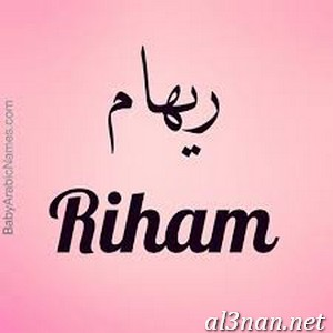 صور-اسم-ريهام-خلفيات-اسم-ريهام-رمزيات-اسم-ريهام_00232 صور اسم ريهام ، خلفيات اسم ريهام ، رمزيات اسم ريهام