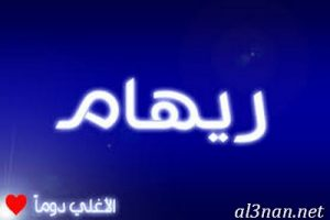 صور-اسم-ريهام-خلفيات-اسم-ريهام-رمزيات-اسم-ريهام_00233-300x200 صور اسم ريهام ، خلفيات اسم ريهام ، رمزيات اسم ريهام