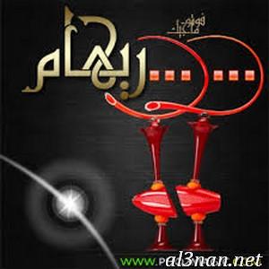 صور-اسم-ريهام-خلفيات-اسم-ريهام-رمزيات-اسم-ريهام_00234 صور اسم ريهام ، خلفيات اسم ريهام ، رمزيات اسم ريهام