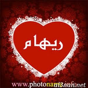 صور-اسم-ريهام-خلفيات-اسم-ريهام-رمزيات-اسم-ريهام_00235 صور اسم ريهام ، خلفيات اسم ريهام ، رمزيات اسم ريهام