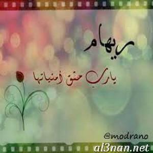 صور-اسم-ريهام-خلفيات-اسم-ريهام-رمزيات-اسم-ريهام_00240 صور اسم ريهام ، خلفيات اسم ريهام ، رمزيات اسم ريهام