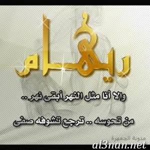 صور-اسم-ريهام-خلفيات-اسم-ريهام-رمزيات-اسم-ريهام_00241 صور اسم ريهام ، خلفيات اسم ريهام ، رمزيات اسم ريهام