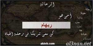 صور-اسم-ريهام-خلفيات-اسم-ريهام-رمزيات-اسم-ريهام_00243-300x150 صور اسم ريهام ، خلفيات اسم ريهام ، رمزيات اسم ريهام