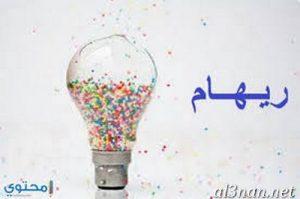 صور-اسم-ريهام-خلفيات-اسم-ريهام-رمزيات-اسم-ريهام_00244-300x199 صور اسم ريهام ، خلفيات اسم ريهام ، رمزيات اسم ريهام