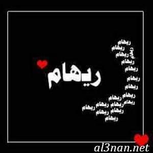 صور-اسم-ريهام-خلفيات-اسم-ريهام-رمزيات-اسم-ريهام_00245 صور اسم ريهام ، خلفيات اسم ريهام ، رمزيات اسم ريهام