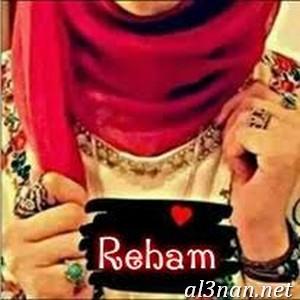 صور-اسم-ريهام-خلفيات-اسم-ريهام-رمزيات-اسم-ريهام_00247 صور اسم ريهام ، خلفيات اسم ريهام ، رمزيات اسم ريهام