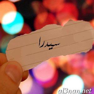 صور-اسم-سيدرا-خلفيات-اسم-سيدرا-رمزيات-اسم-سيدرا_00254 صور اسم سيدرا ، حلفيات اسم سيدرا ، رمزيات اسم سيدرا