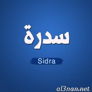 صور-اسم-سيدرا-خلفيات-اسم-سيدرا-رمزيات-اسم-سيدرا_00267 صور اسم سيدرا ، حلفيات اسم سيدرا ، رمزيات اسم سيدرا