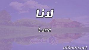 صور-اسم-لانا-خلفيات-اسم-لانا-رمزيات-اسم-لانا_00362-300x169 صور اسم لانا ، خلفيات اسم لانا ، رمزيات اسم لانا