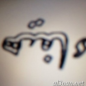 صور-اسم-هيفاء-خلفيات-اسم-هيفاء-رمزيات-اسم-هيفاء_00493 صور اسم هيفاء ، خلفيات اسم هيفاء ، رمزيات اسم هيفاء
